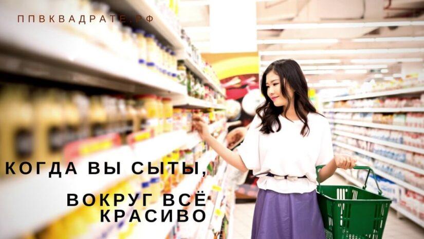 Как покупать продукты