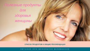 Полезные продукты для женщины