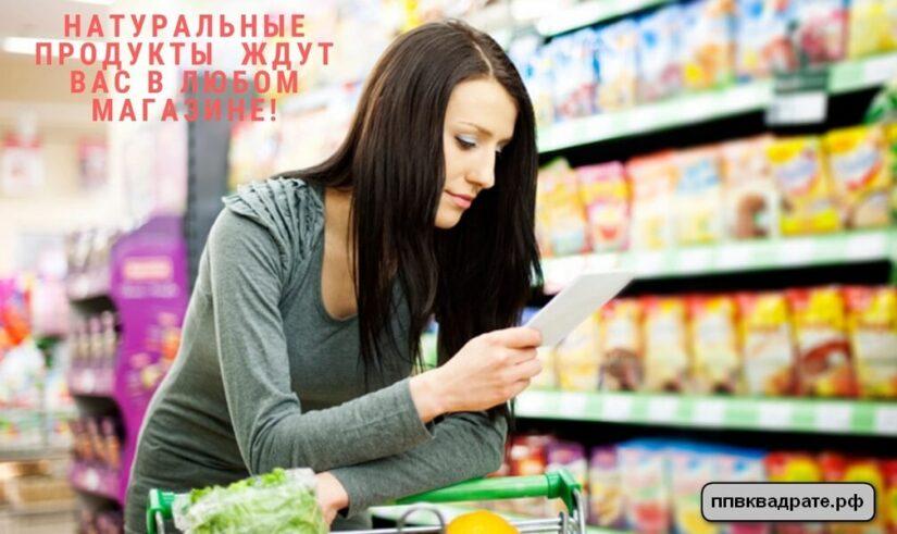 Натуральные продукты в магазинах