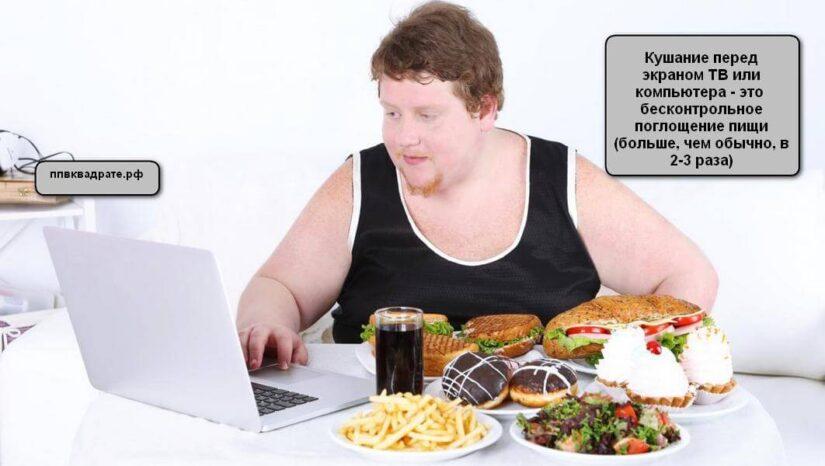 Еда перед компом