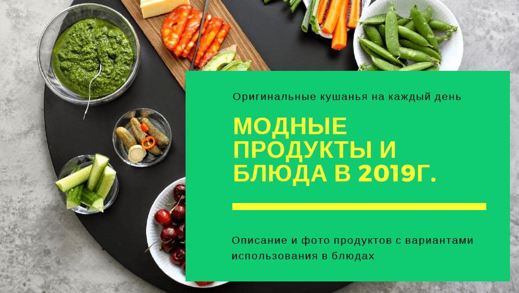 Модные продукты и блюда в 2019