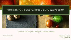 Что купить и съесть