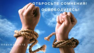 Освободитесь от сомнений