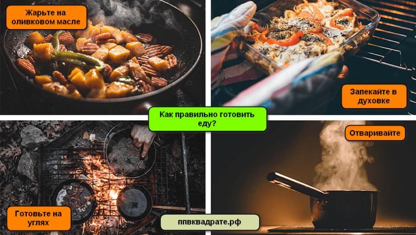 Правильное приготовление еды