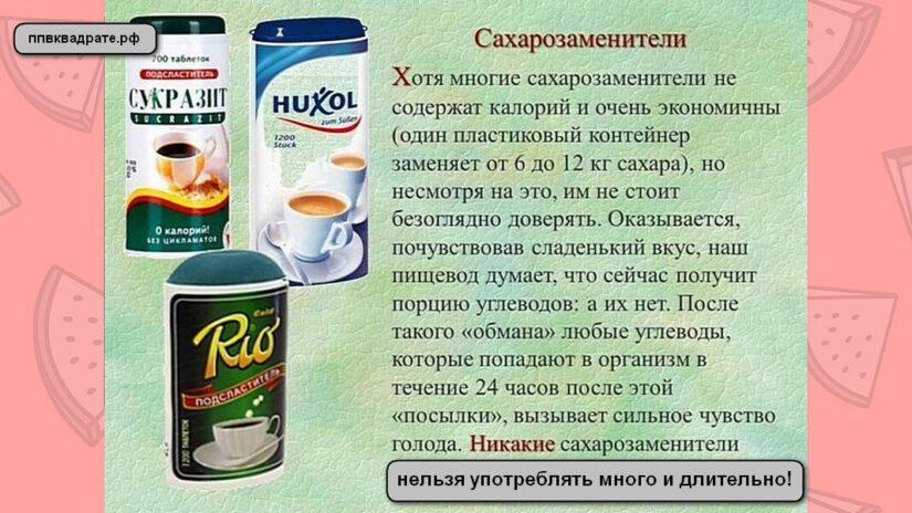 Заменители сахара