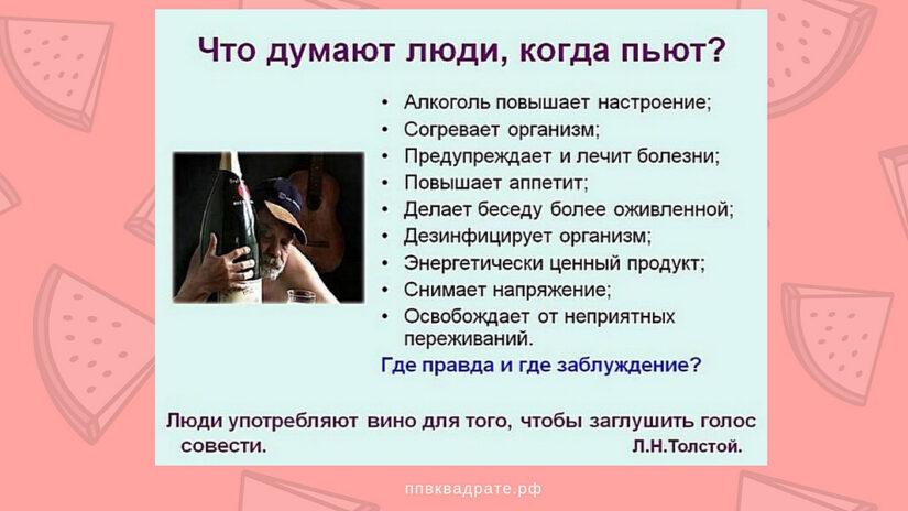 Зачем пьют алкоголь