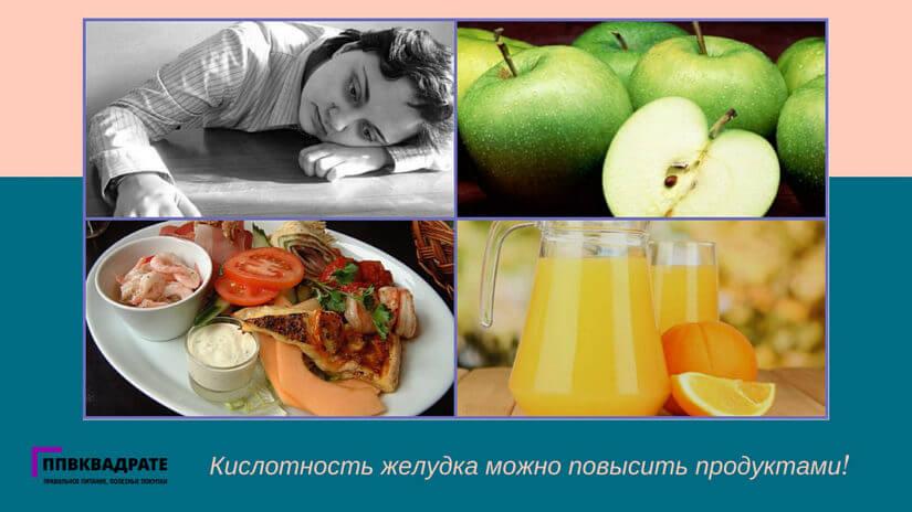 Как повысить кислотность желудка