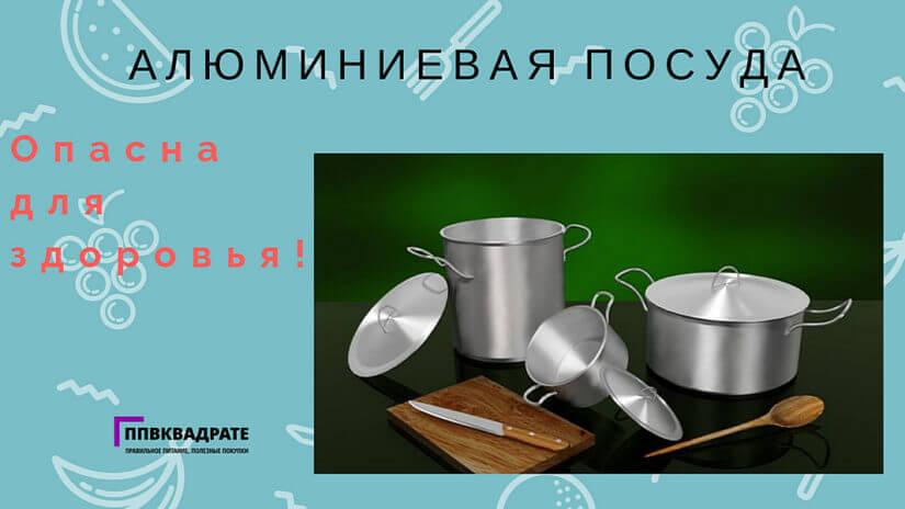 Алюминиевая посуда - вред