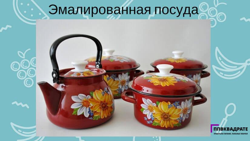 Посуда из эмали