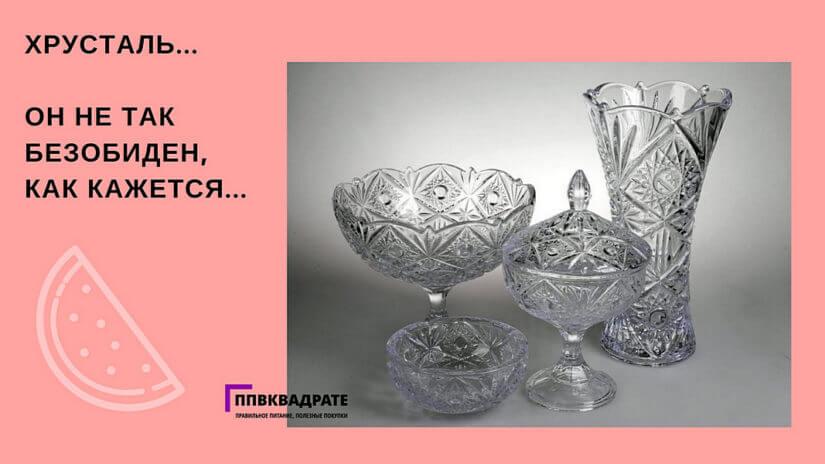 Хрустальная посуда