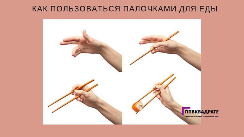 Правила использования палочек
