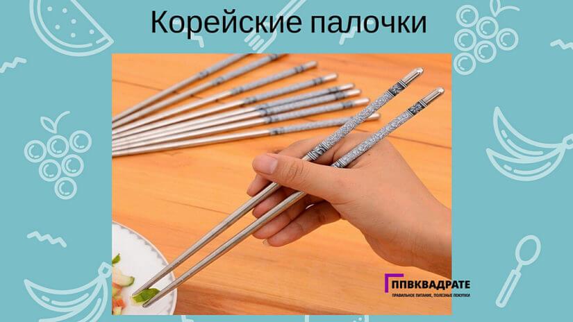 Палочки для еды в Корее