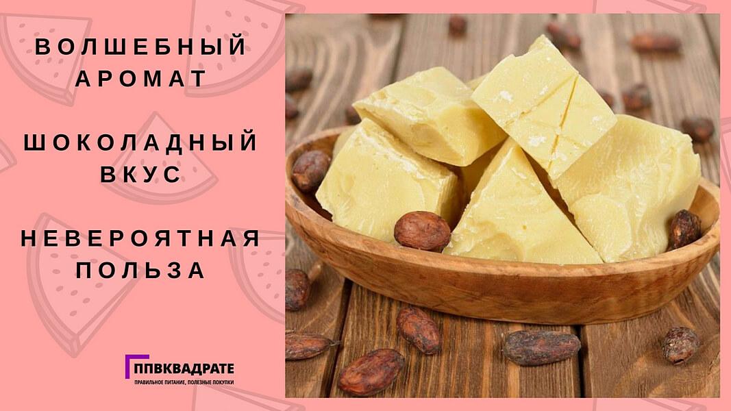 Настоящее масло какао