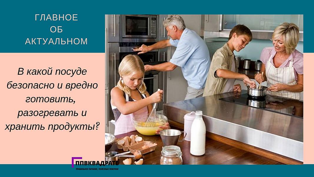 В какой посуде готовить и хранить