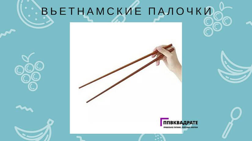 Вьетнамские палочки для еды