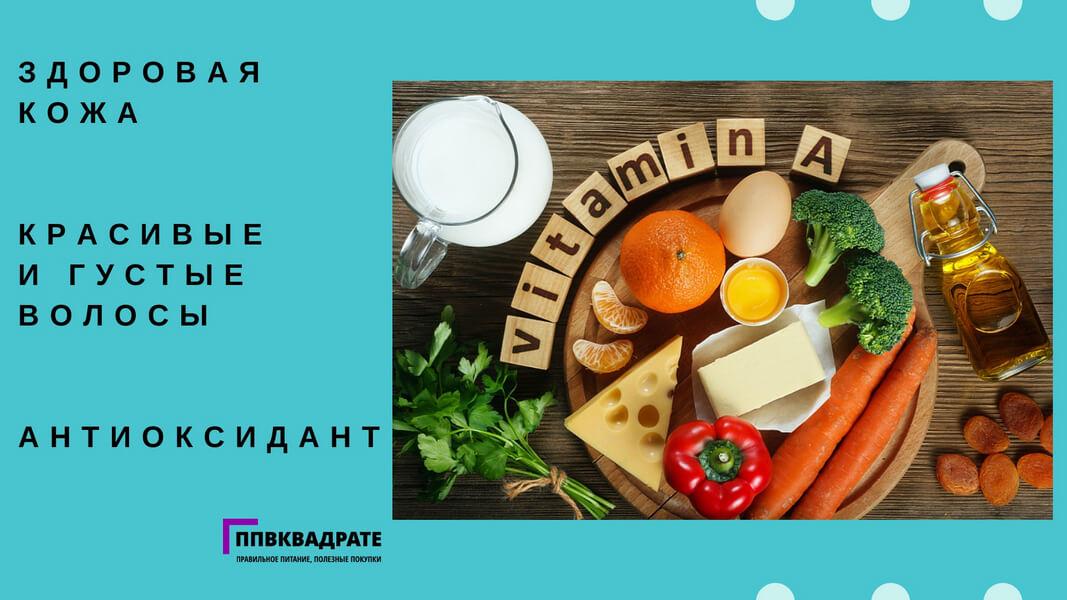 Витамин А - продукты и польза