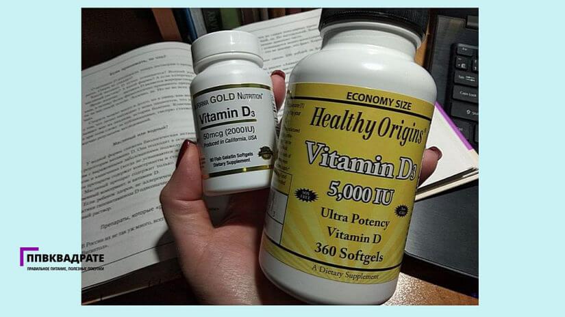Добавки витамина Д3
