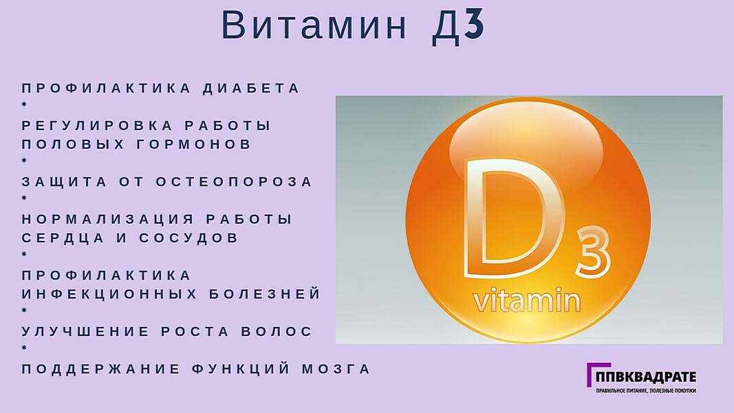 Значение витамина Д3