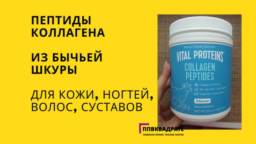 peptidi-collagena