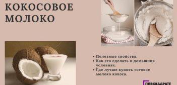 kokosovoe_moloko