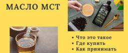 maslo_mst
